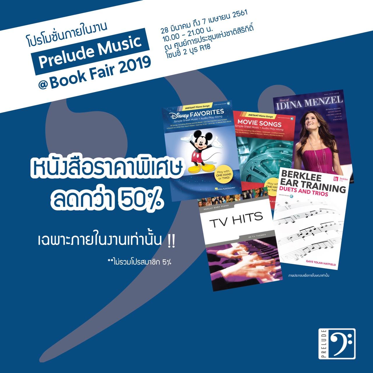 หนังสือดนตรี Preludemusicbook ศูนย์รวมหนังสือสอนดนตรี สัมมนา